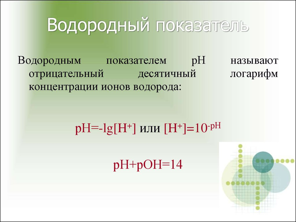 Что такое рн: определение ph, индикаторная шкала, ph кислой и щелочной среды.
