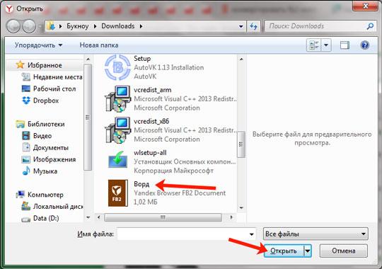 Формат epub – чем открыть файл на компьютере и андроид-устройстве