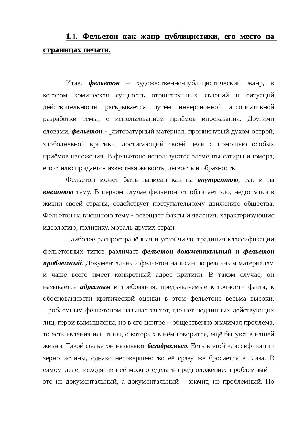 Что такое фельетон (на примере советской литературы)?   литерагуру