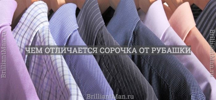 Сорочечная ткань — описание видов, характеристика