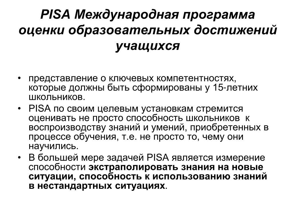 Обнародованы результаты pisa: россия показала на удивление слабый результат.