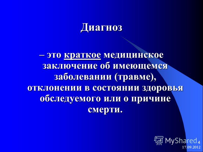Диагноз.ру - ваш медицинский онлайн-диагноз