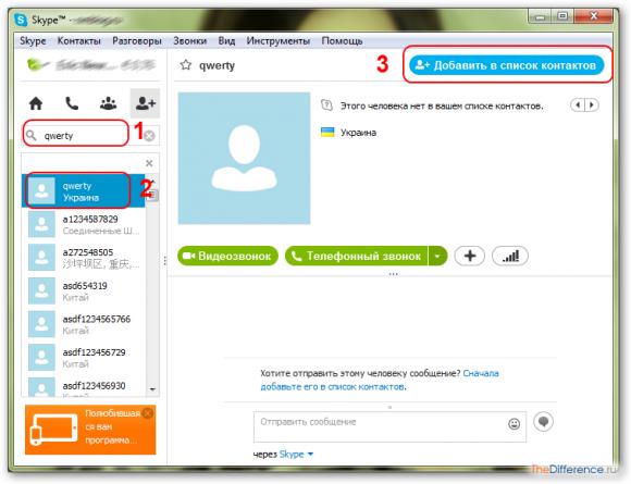 Скайп онлайн | вход без скачивания и установки в skype online