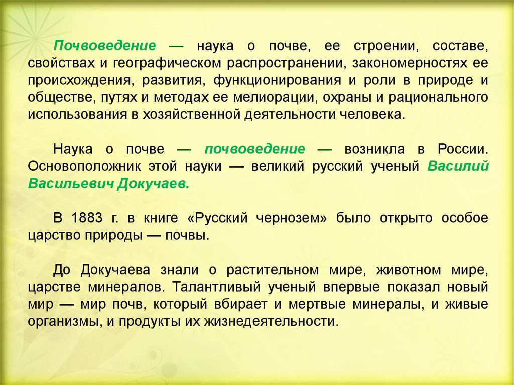 Природная зона чернозема: для каких зон характерны черноземные почвы в россии и где они находятся в мире? как формируются и где распространены?