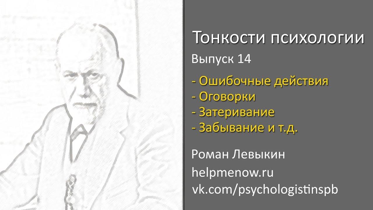Оговорка по фрейду: что это значит? примеры оговорок - psychbook.ru