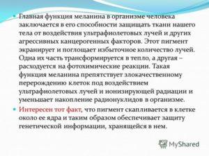 Меланин: что это такое, какие функции выполняет, как его снизить или повысить | fr-dc.ru