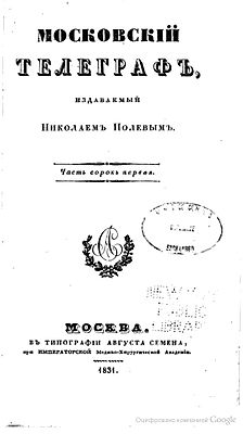Рождение, расцвет и смерть телеграфа / хабр