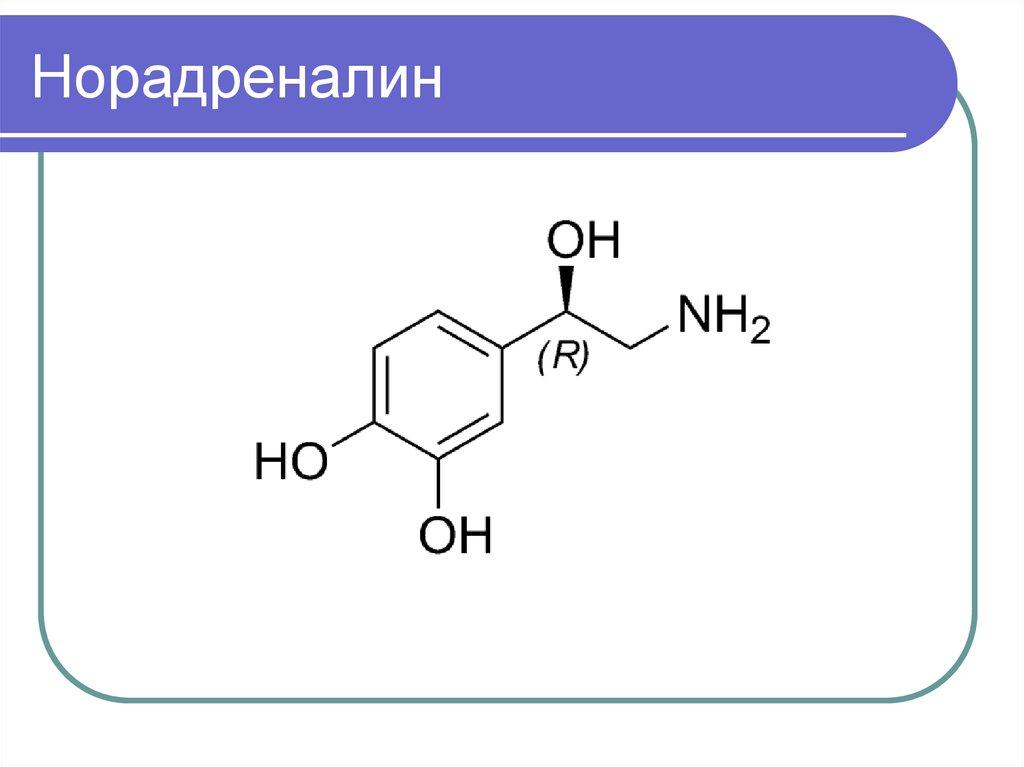 Катехоламины — wikiatletics