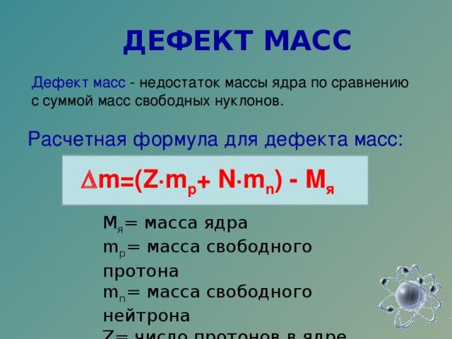 Дефект массы ядра – формула для энергии связи