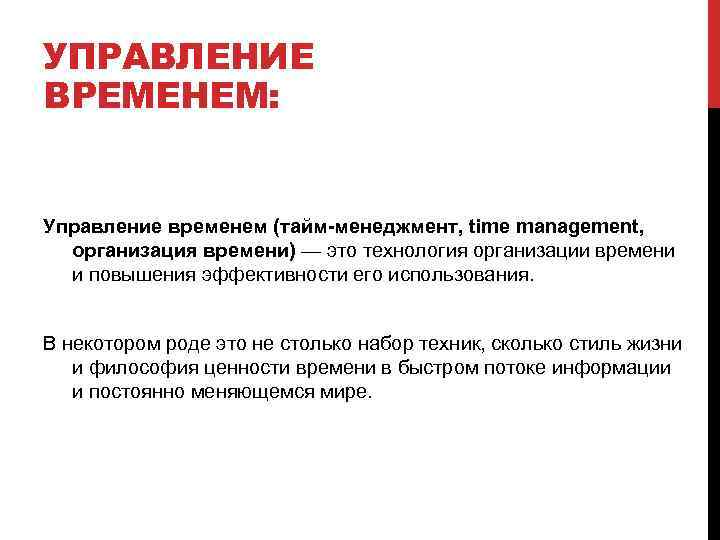 Тайм-менеджмент - принципы, приёмы и рекомендации | салид