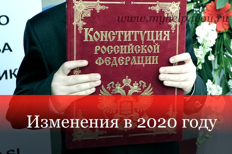 Статья 5 конституции рф с комментариями 2020: последние изменения и поправки, судебная практика