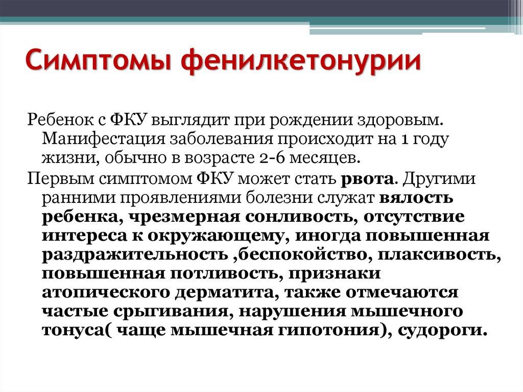 Фенилкетонурия — википедия с видео // wiki 2