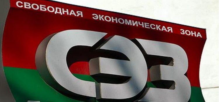 Свободные экономические зоны в россии: список