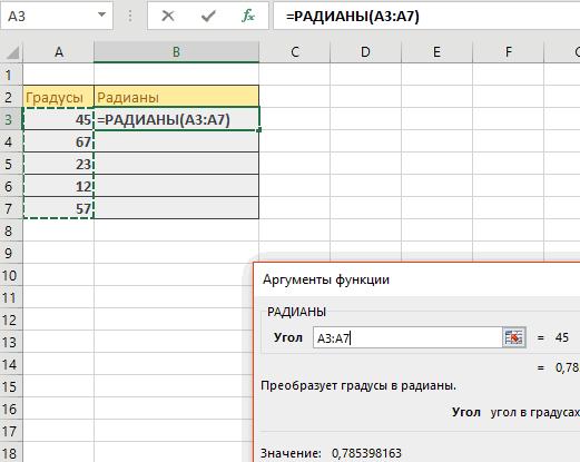 Градусная мера угла. радианная мера угла. перевод градусов в радианы и обратно.