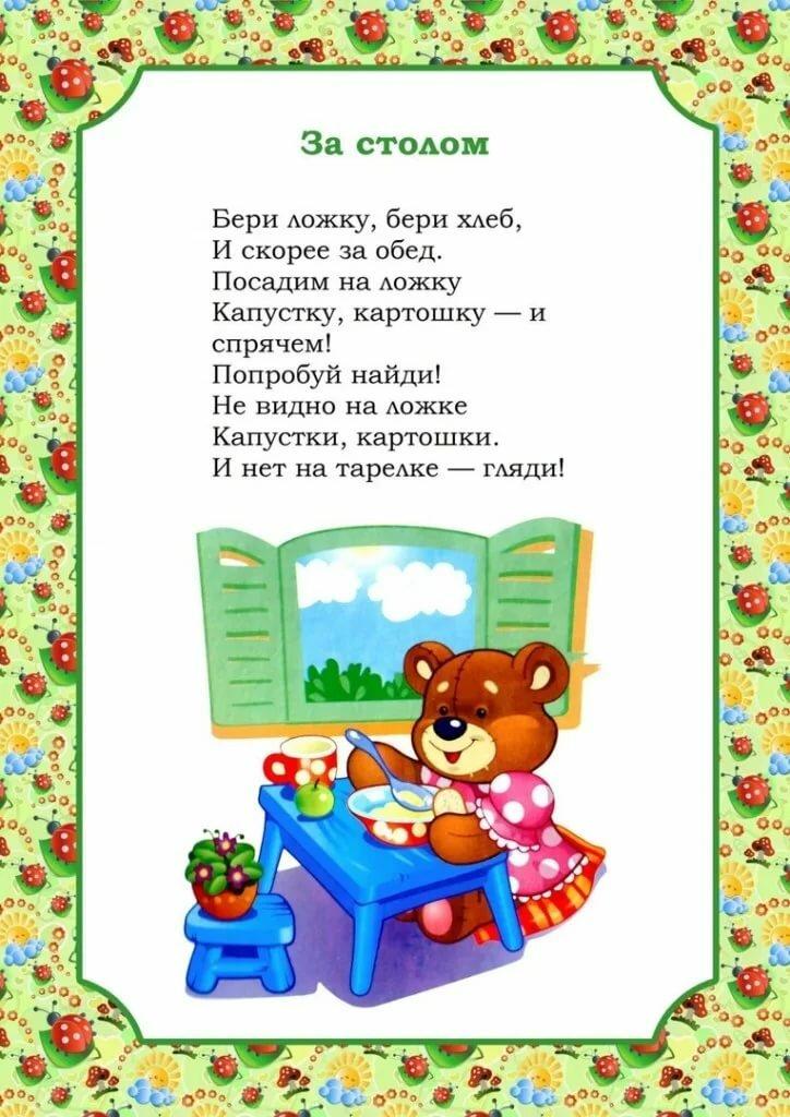 Стихи и потешки для малышей на все случаи жизни