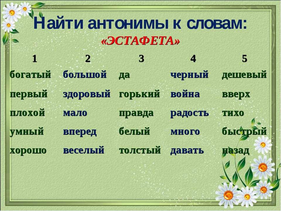 Что такое антонимы в русском языке? примеры слов
