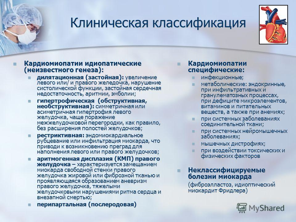Алкогольная кардиомиопатия (методические рекомендации для врачей интернов и судебно-медицинских экспертов)