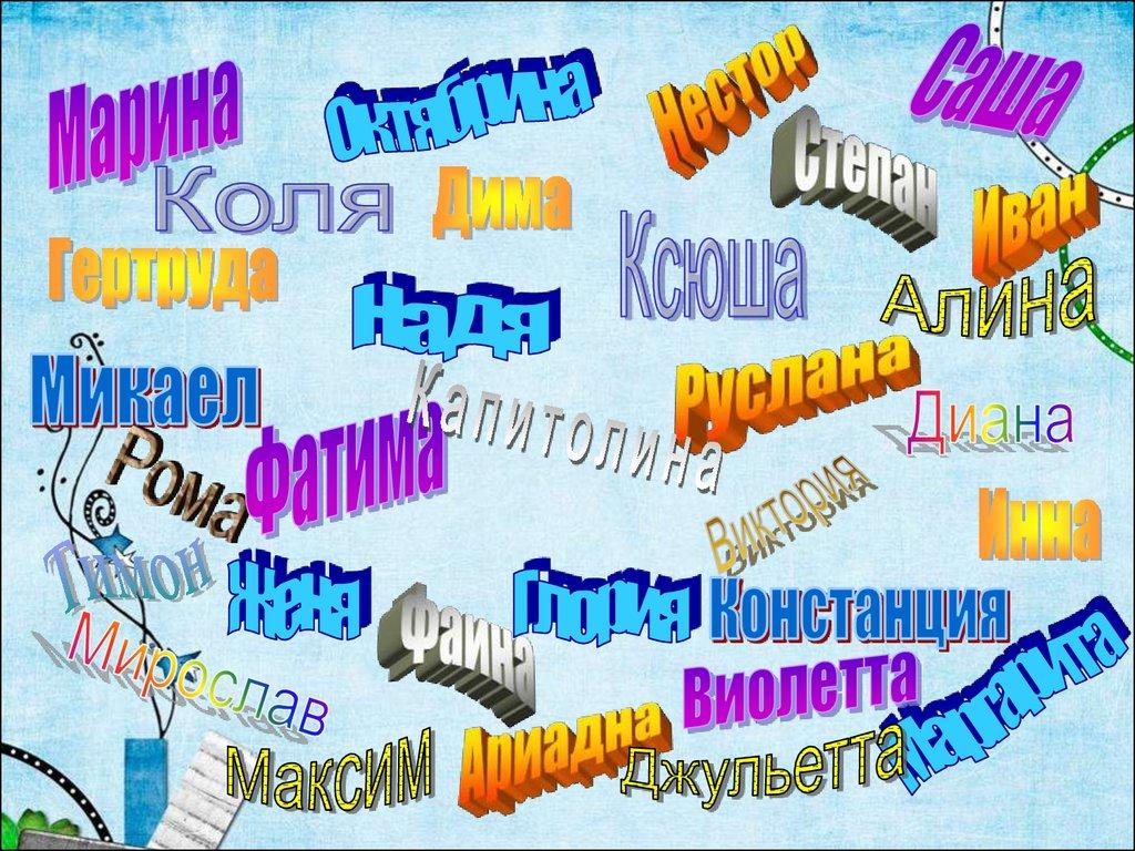 Ономастика ‒ это наука, изучающая имена собственные