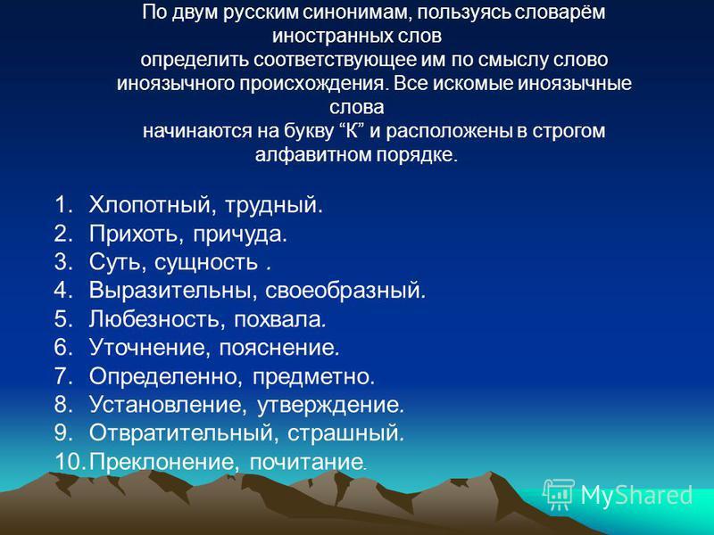 Оплот (роман)