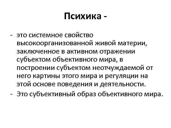 Психика