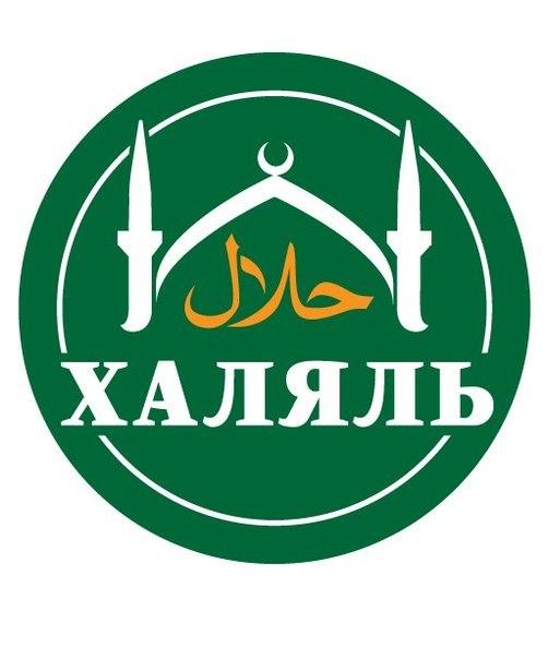 Халяль — словарь исламских терминов