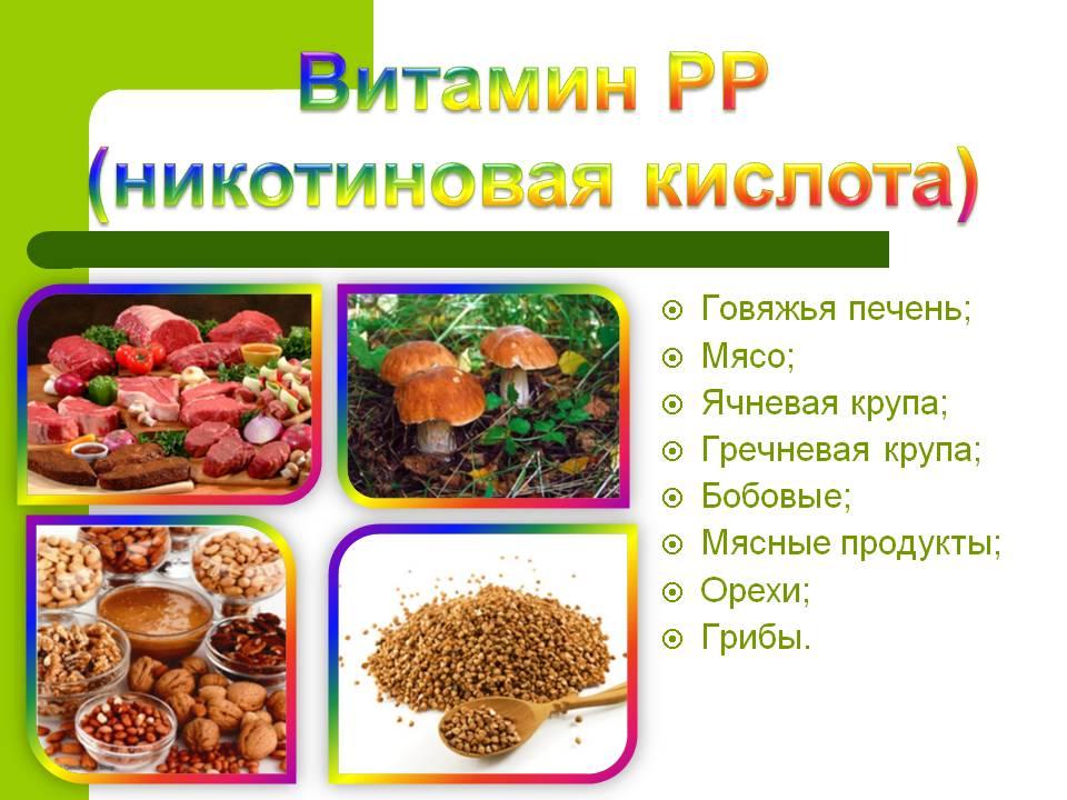 Витамин u где содержится, для чего нужен организму, свойства