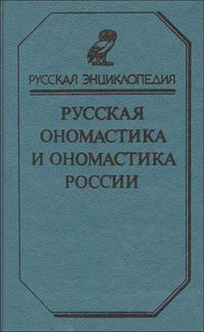 Ономастика