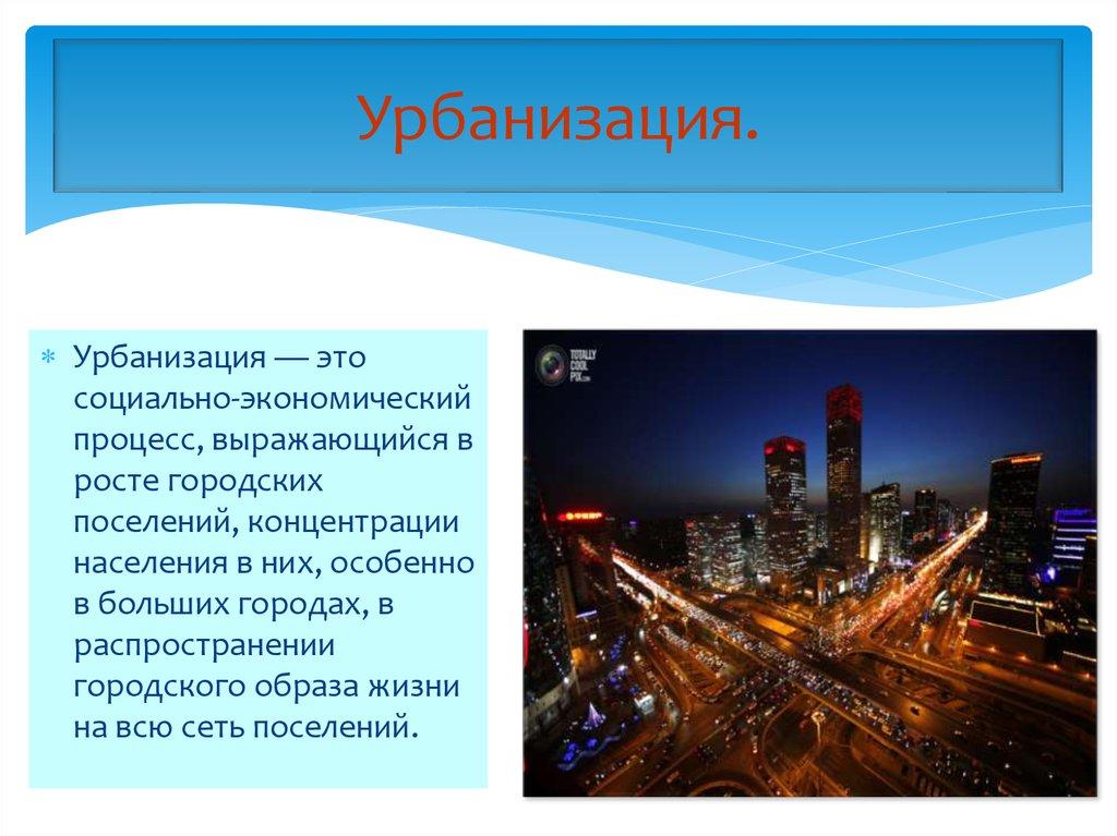 Что такое урбанизация населения: по какой причине и в каких странах она имеет высокий уровень | tvercult.ru