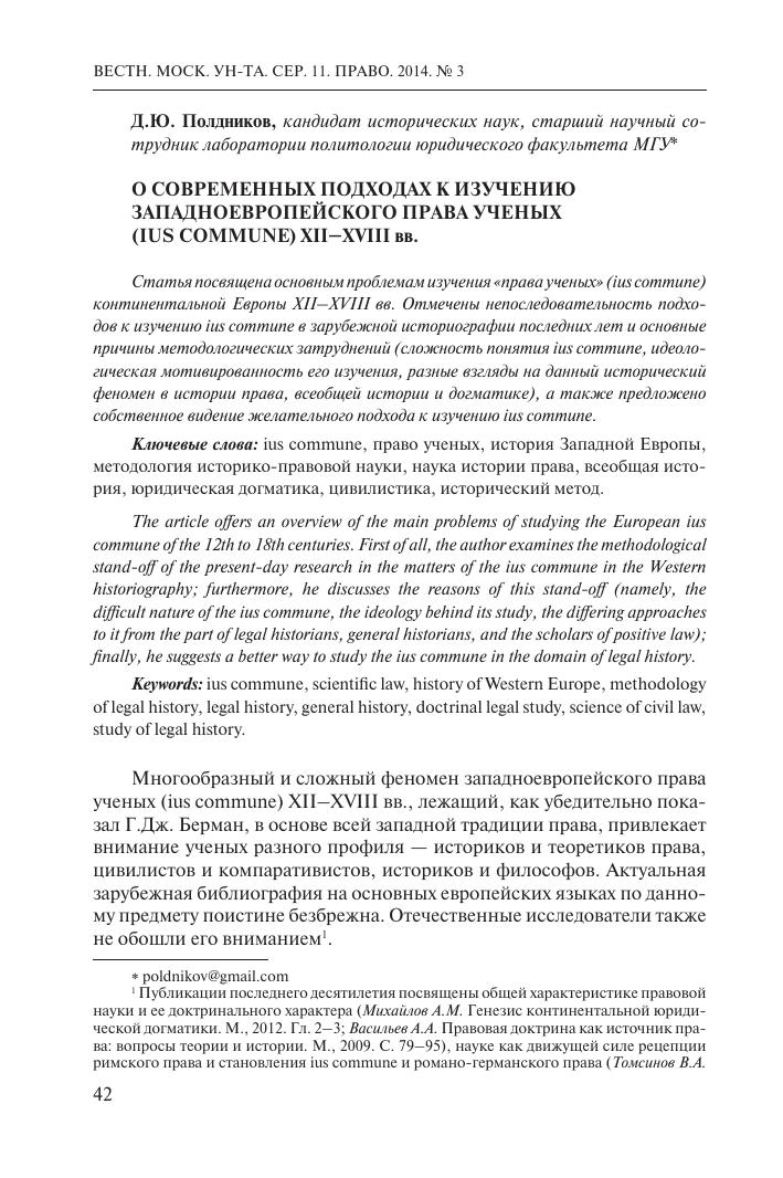 Римское право — википедия