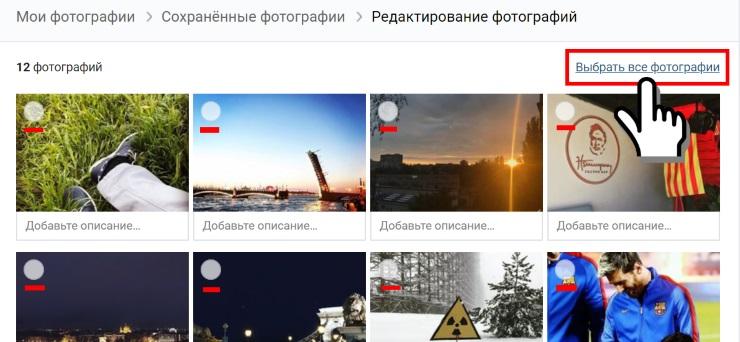 Сохраненные фотографии вконтакте — сохраненки(сохры)