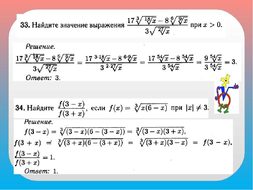 Корень (математика) — википедия