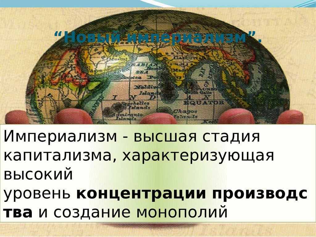 Что такое империализм? империализм в россии :: syl.ru