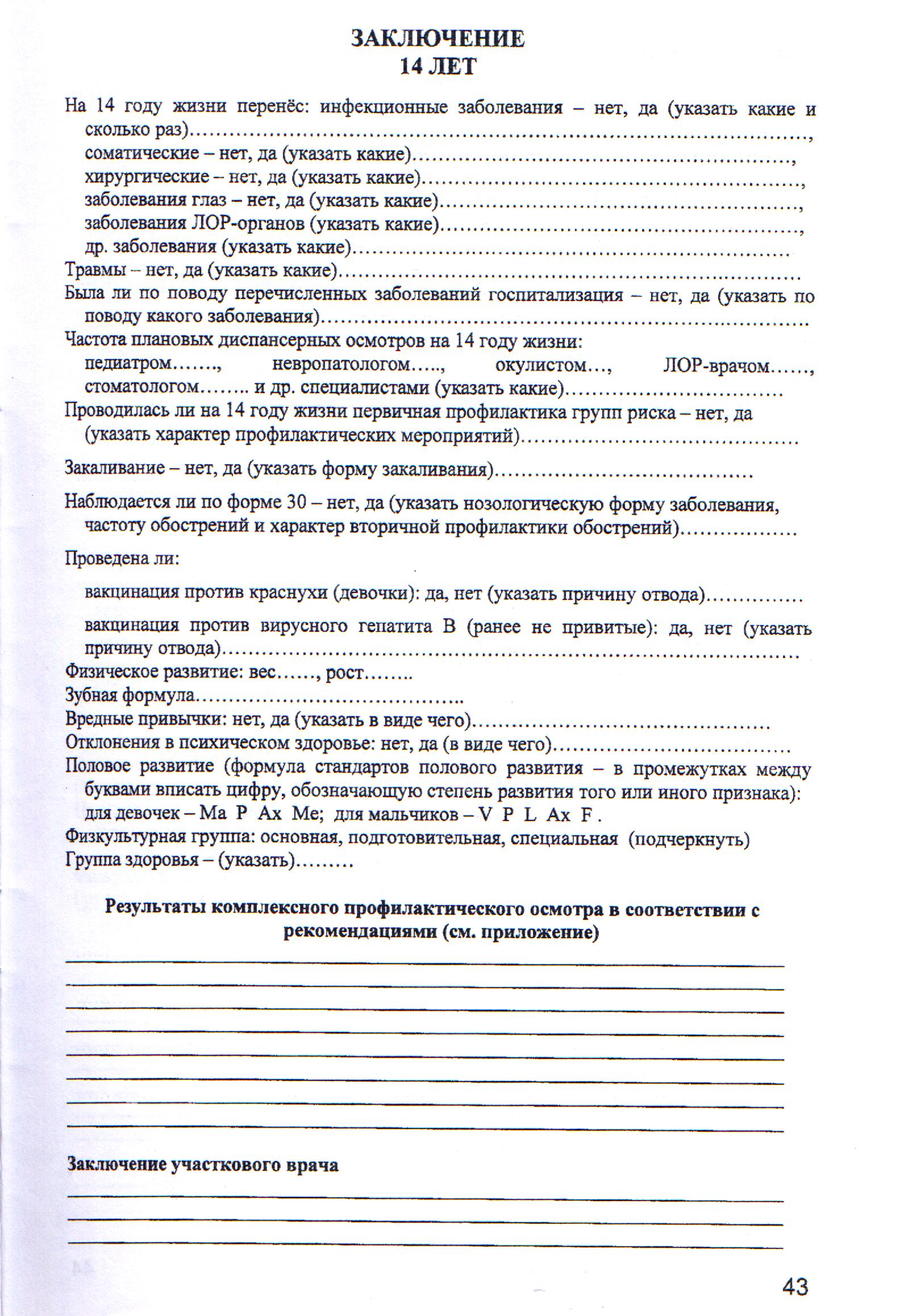 Где сделать паспорт здоровья в санкт-петербурге