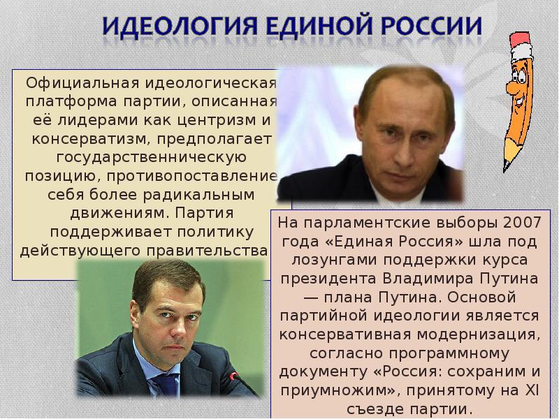 """История создания партии """"единая россия"""""""