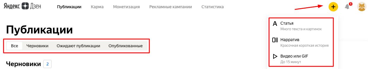 Яндекс дзен: что это такое и как он работает