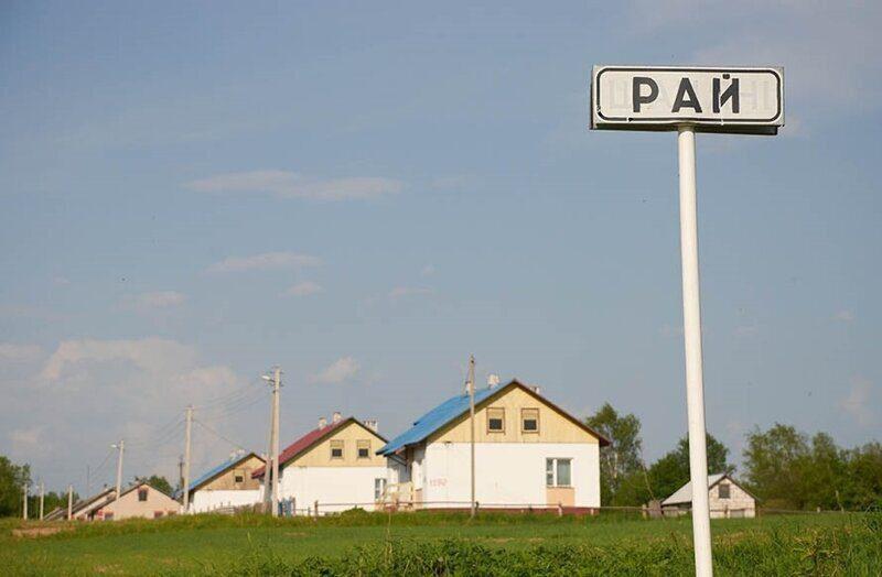 Населённый пункт — википедия с видео // wiki 2
