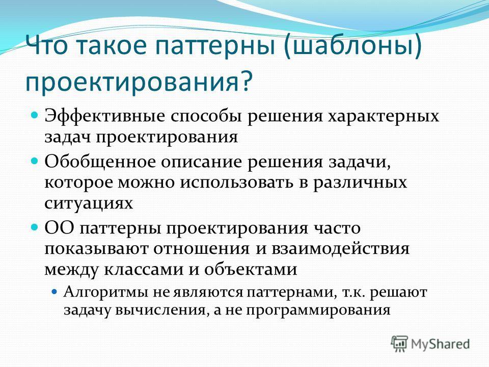 Паттерн - что это такое в психологии? паттерны поведения :: businessman.ru
