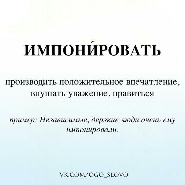 """Что значит """"импонируют""""? смысл, синонимы и толкование :: syl.ru"""
