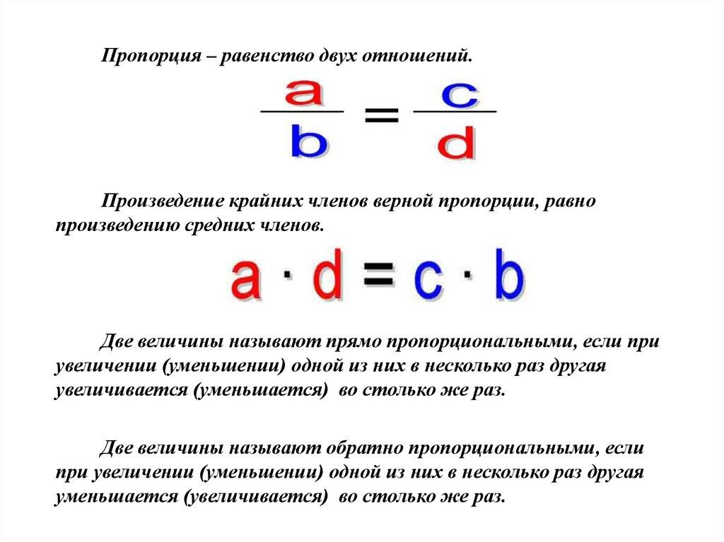 Пропорциональность (математика) - proportionality (mathematics) - qwe.wiki