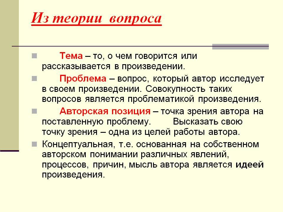 Литературные термины