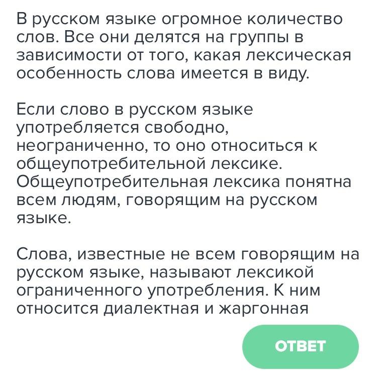 Что такое общеупотребительные слова в русском языке? примеры общеупотребительных слов