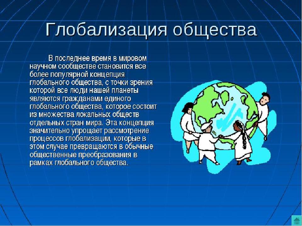 Глобализация. простыми словами. кратко | что означает
