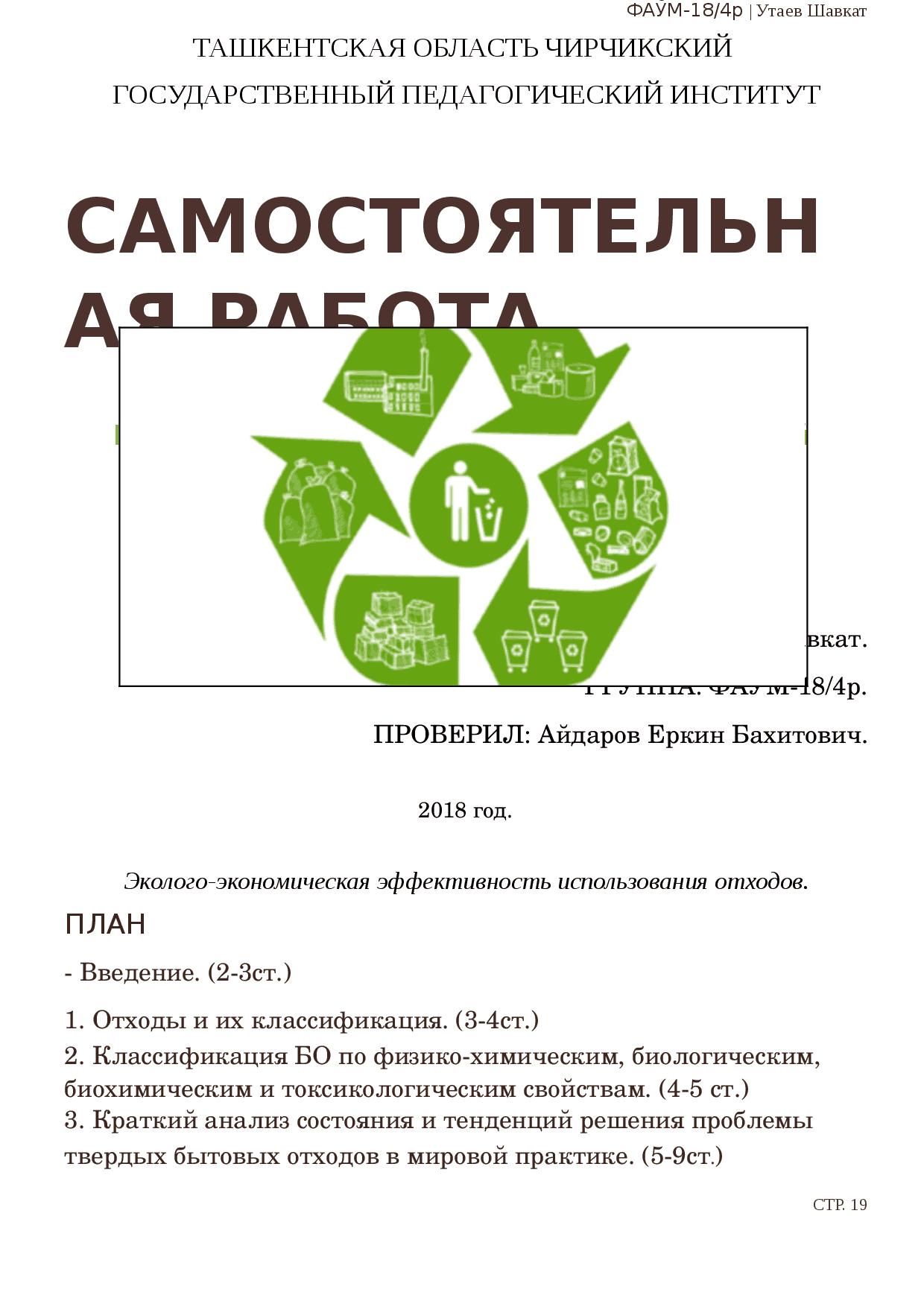 Промышленные отходы - что это такое: примеры, утилизация, переработка