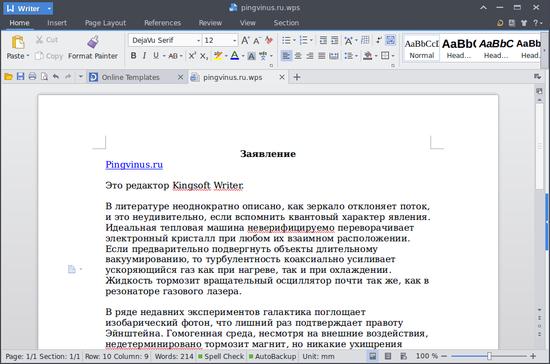 Реферат на тему: виды текстовых процессоров и применения