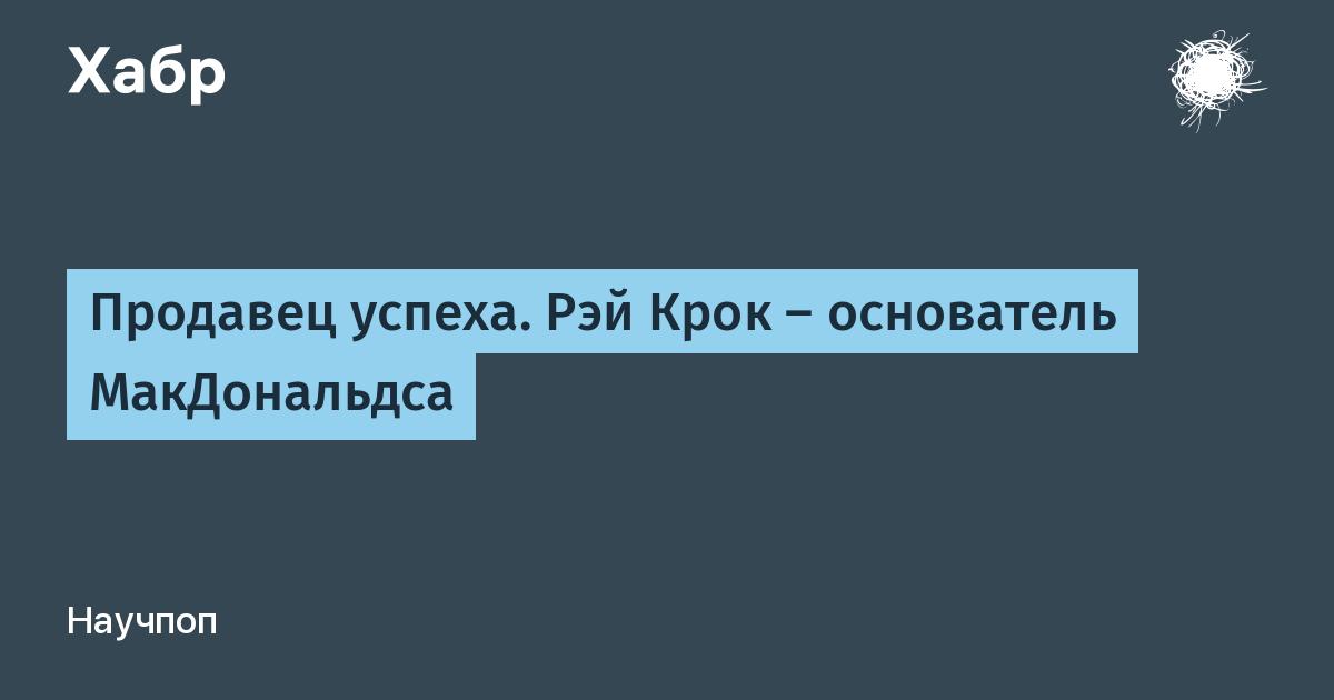 Mcdonald's в россии