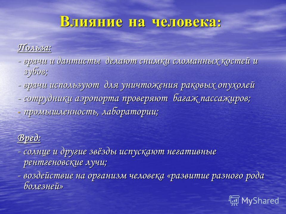 Что такое рентгеновские лучи?   new-science.ru