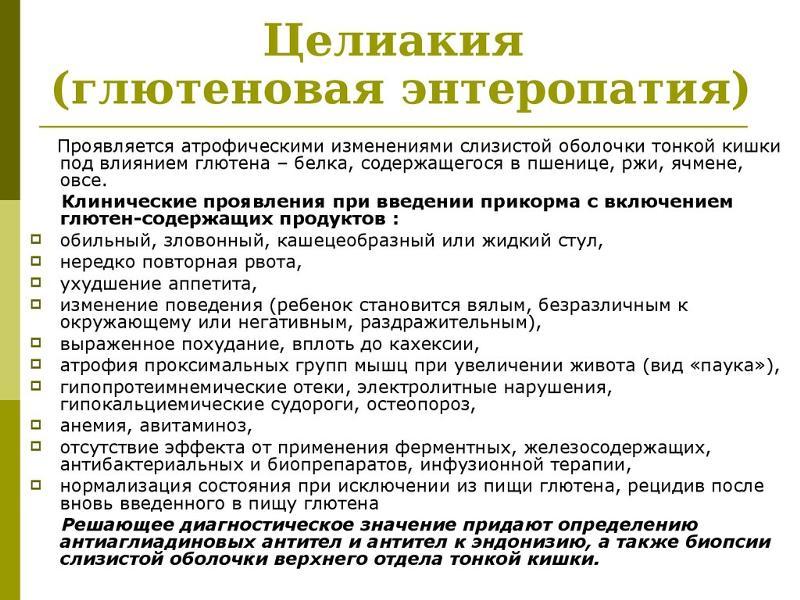 Целиакия — википедия с видео // wiki 2