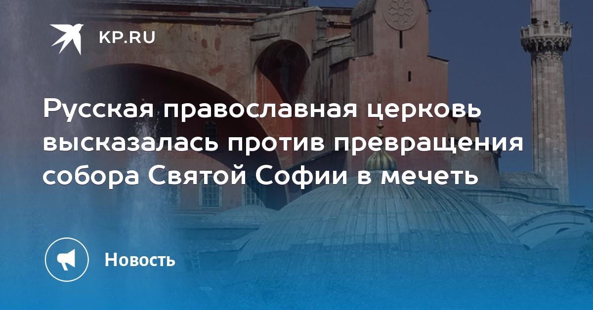 Рпц что такое? русская православная церковь — нло мир интернет — журнал об нло