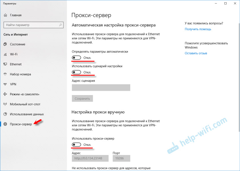 Прокси-сервер на windows 7: запуск и настройка
