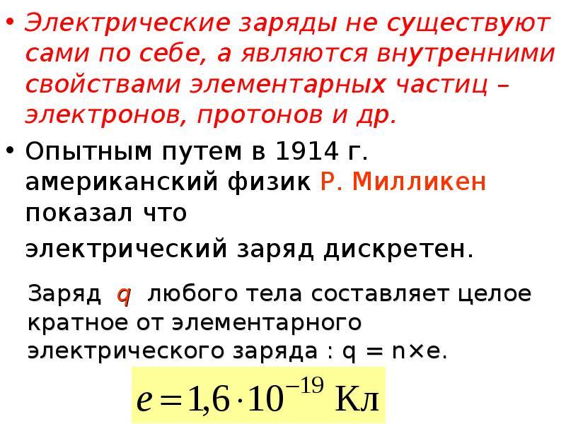 Электрический заряд — википедия с видео // wiki 2